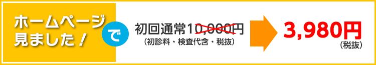 げんき はり・きゅう治療院 げんき整体院 お得情報! ホームページ見ました! で初回通常10000円が割引されて3980円に!