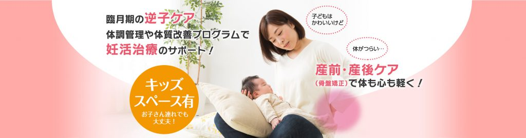 北名古屋のげんき はり・きゅう治療院。産前 産後の腰や体の痛みケア、骨盤矯正。逆子ケア、妊活治療、不妊治療サポート